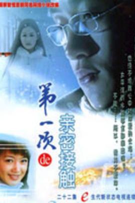 第一次亲密接触( 2004 )
