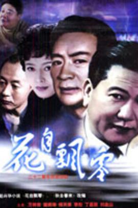 花自飘零( 2004 )