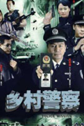 乡村警察( 2007 )