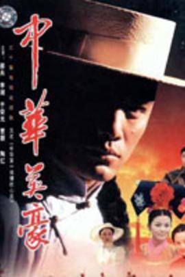 中华英豪( 2000 )
