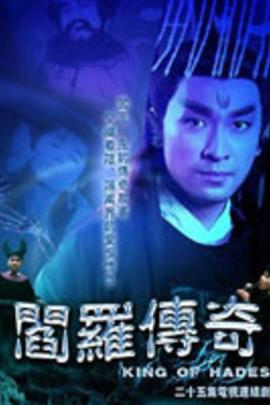 阎罗传奇( 1995 )