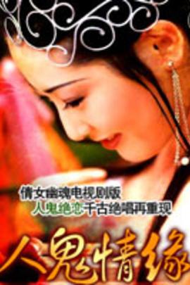 人鬼情缘( 1999 )