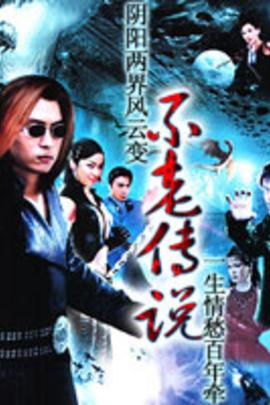 不老传说( 1997 )