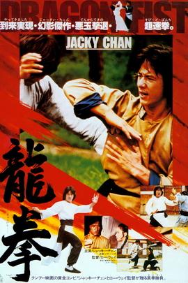 龙拳( 1979 )