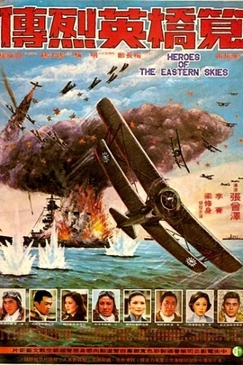 笕桥英烈传( 1977 )
