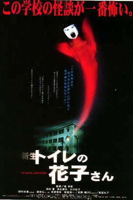 鬼娃花子( 1995 )
