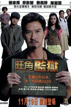 旺角监狱( 2009 )
