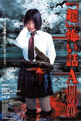 买鬼回家( 2004 )