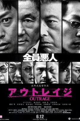 极恶非道( 2010 )