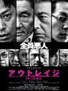 极恶非道 Outrage(2010)
