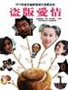 盗版爱情 Dao Ban Ai Qing(2010)