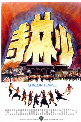 少林寺( 1976 )