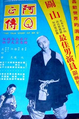 阿Q正传( 1958 )