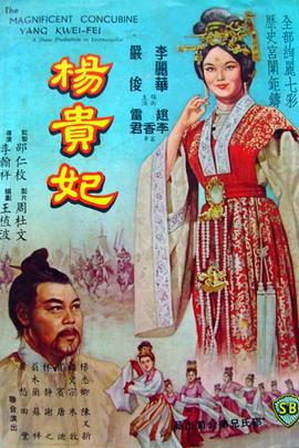 杨贵妃( 1962 )
