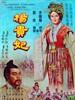 杨贵妃/Yang Kwei Fei(1962)