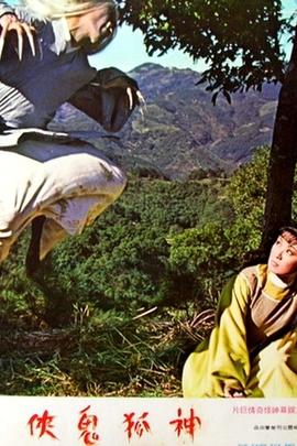 神狐鬼侠( 1970 )