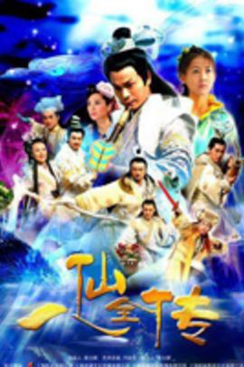 八仙全传( 2010 )