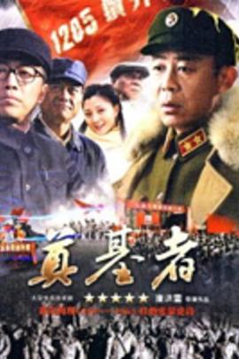 奠基者( 2009 )