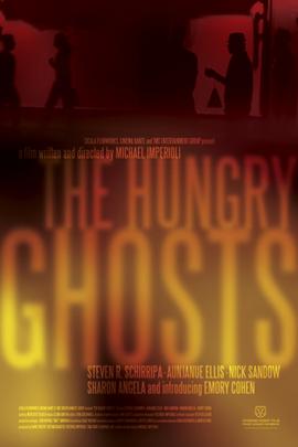 饥饿的鬼魂