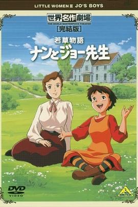若草物语( 1993 )