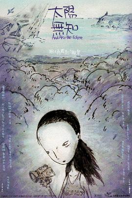 太阳无知( 2003 )