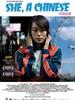 中国姑娘/She, a Chinese(2009)