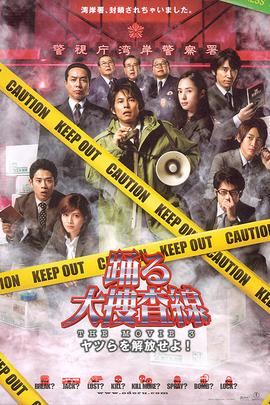 跳跃大搜查线3:开释罪犯!( 2010 )