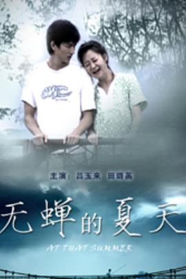 无蝉的夏天( 2010 )