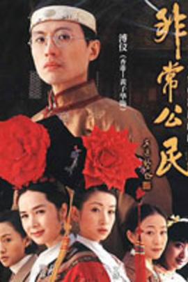 非常公民( 2002 )
