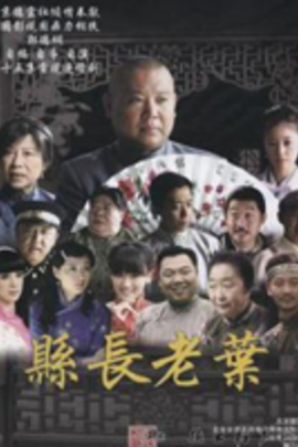 知县叶光明( 2010 )