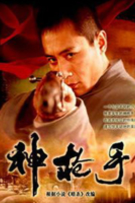神枪手( 2009 )