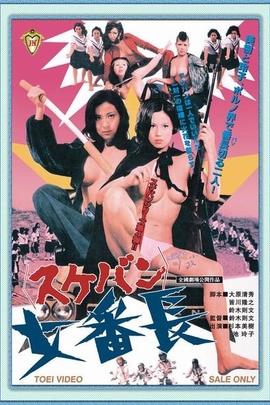 女番长( 1973 )