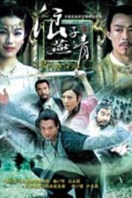 浪子燕青( 2005 )