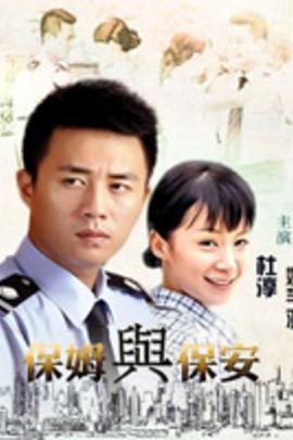 保姆与保安( 2010 )