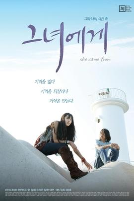 她身边( 2010 )