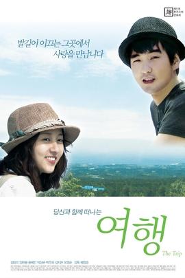 旅行( 2010 )