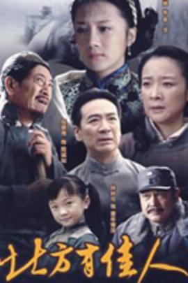 北方有佳人( 2010 )