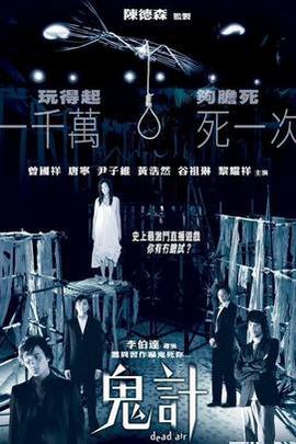 鬼计( 2007 )
