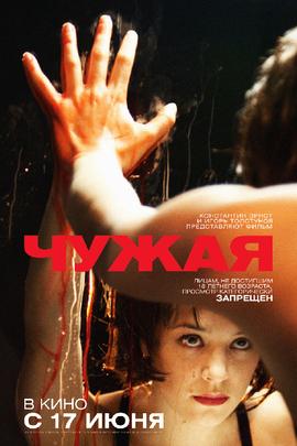 异客( 2010 )