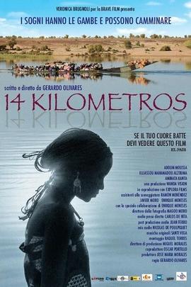 14公里( 2007 )