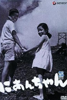 二哥( 1959 )