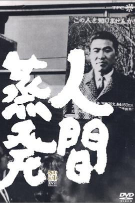 人间蒸发( 1967 )