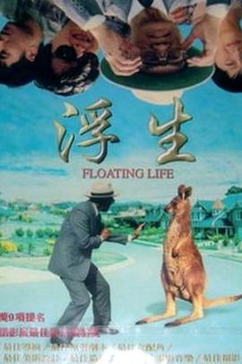 浮生( 1996 )