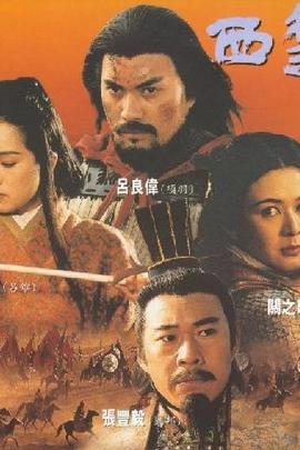 西楚霸王( 1994 )