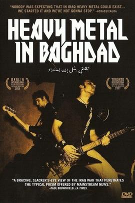 巴格达重金属( 2007 )