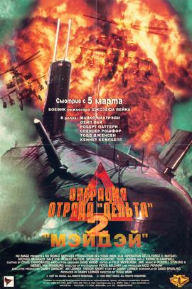 三角洲部队2( 1998 )