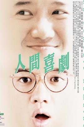 人间喜剧( 2010 )