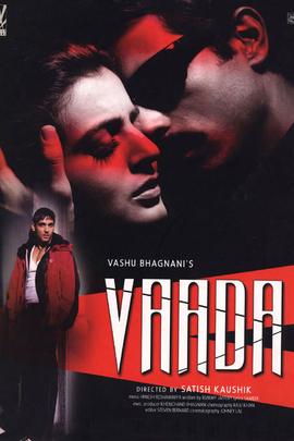 Vaada( 2005 )