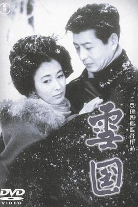 雪国( 1957 )
