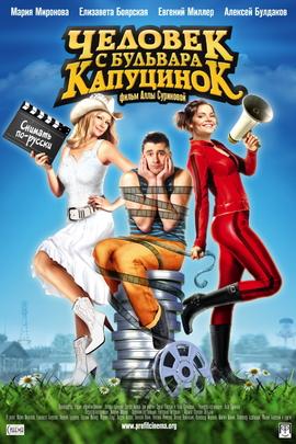 Chelovek s bulvara Kaputsinok( 2010 )